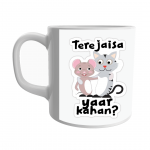 Product Guruji 'Text' Print White Ceramic Coffee/Tea Mug for Kids.. 1 - Product GuruJi